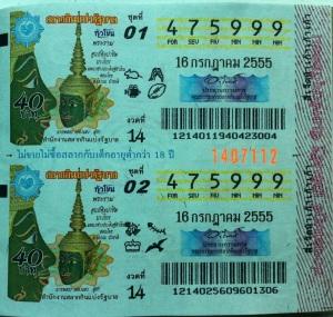 lottery 16 july 2012